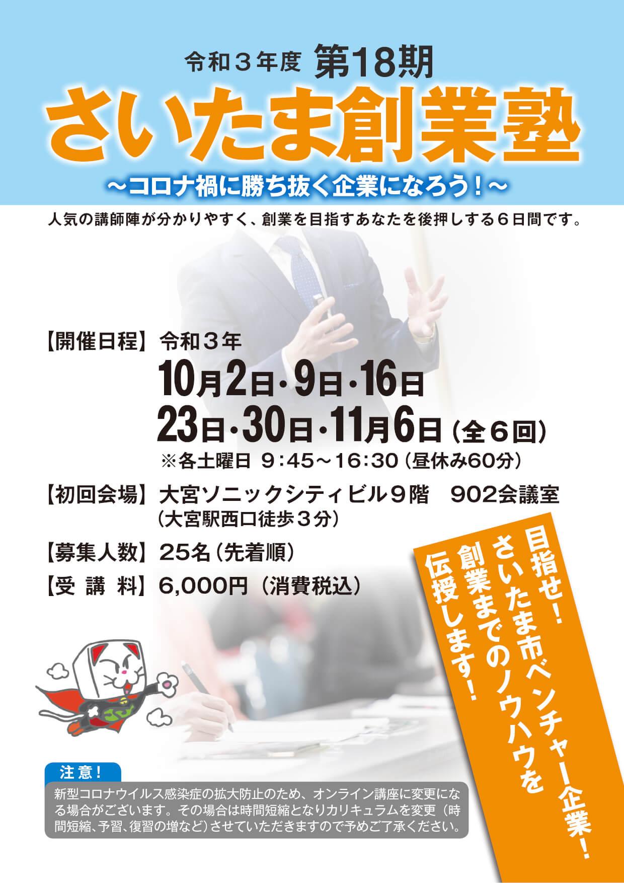 さいたま創業塾〜コロナ禍に勝ち抜く企業になろう!〜